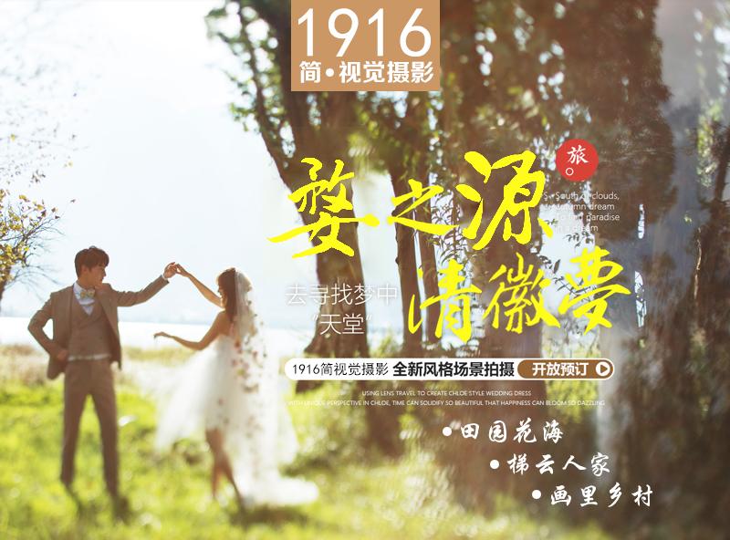 1916简约婚纱摄影