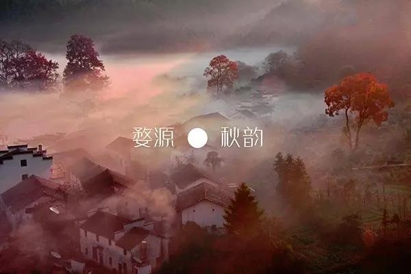 2020年婺源摄影之秋六日摄影团【中国摄影家协会会员带队】