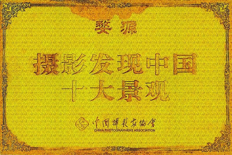 江西婺源:摄影发现中国十大景观